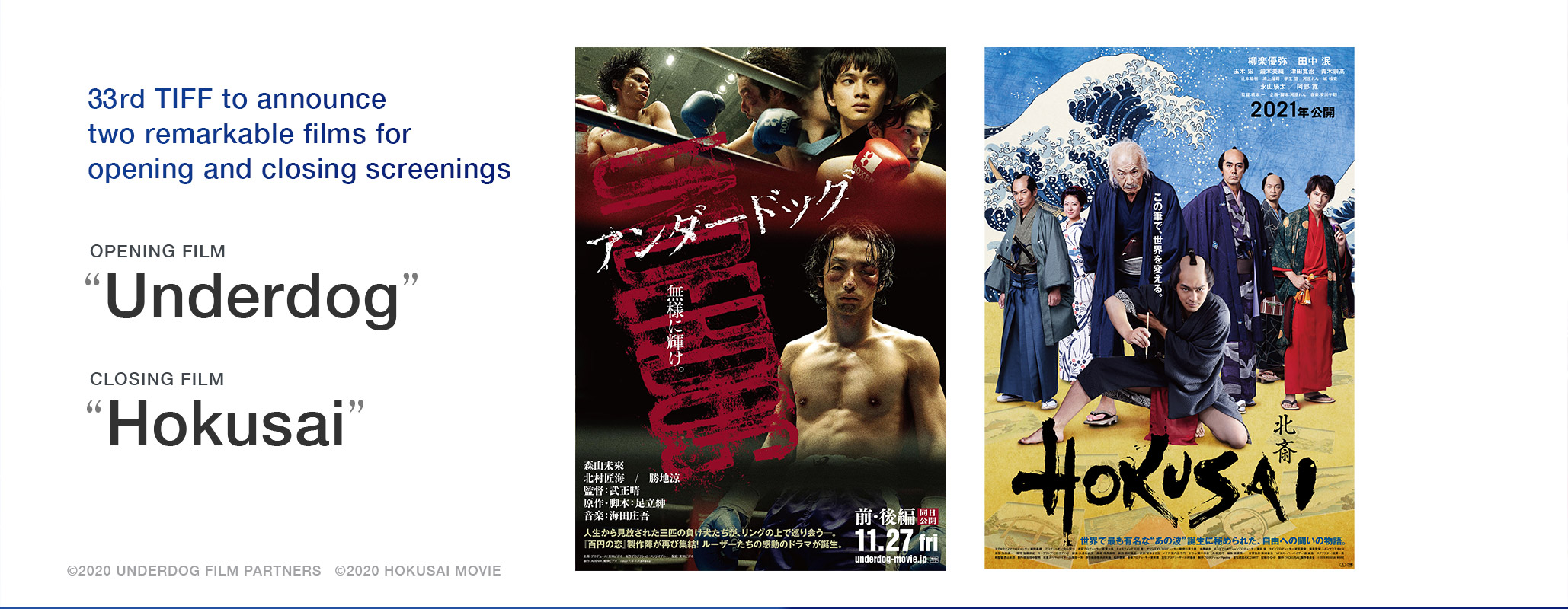 "33rd TIFF to Open with ""Underdog"" and Close with ""Hokusai"""