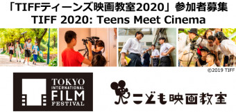 TIFF 2020: Teens Meet Cinema