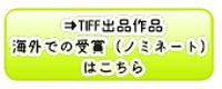 TIFF出品作品・海外での受賞(ノミネート)
