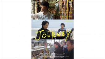 アジア三面鏡2018:Journey