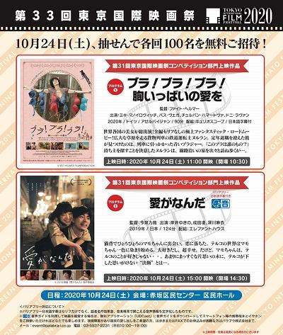 みなとシネマフェスティバル・10/24(土)第33回東京国際映画祭 プレ ...