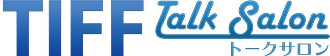 TIFF Talk Salon