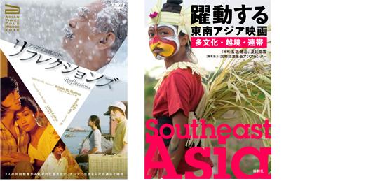 アジア映画を観て