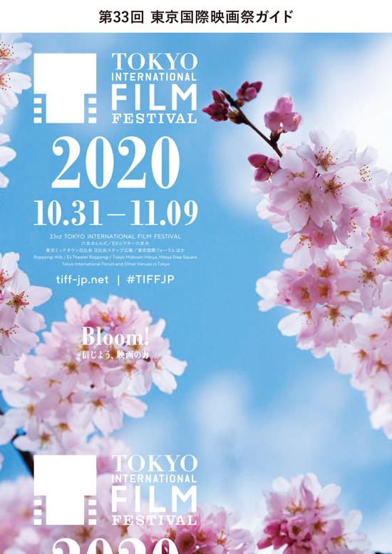 第33回東京国際映画祭ガイド