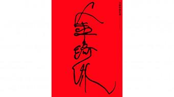金綺泳(キム・ギヨン) 傑作選 BOX